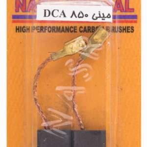 ذغال نصر برای مینی dca 850