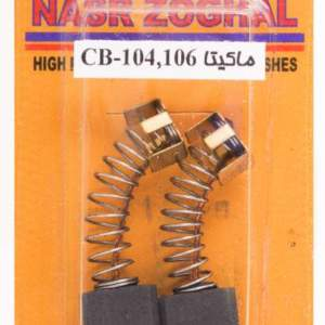 ذغال نصر برای ماکیتا cb-104 , 106