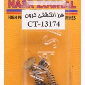 ذغال نصر برای فرز انگشتی کرون ct-13174