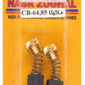 ذغال نصر برای ماکیتا cb-64,85