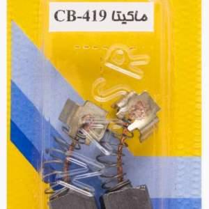 ذغال نصر برای ماکیتا cb-419