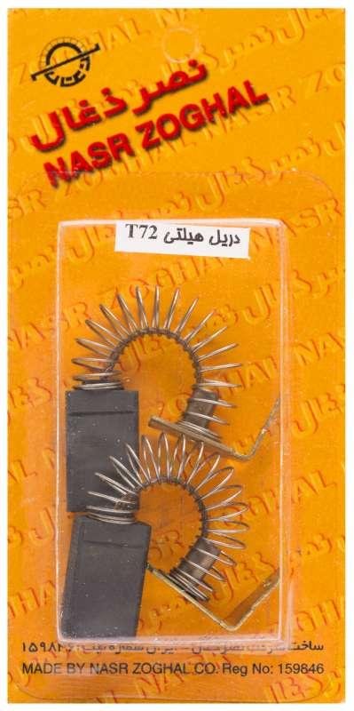 ذغال نصر برای دریل هیلتی t72