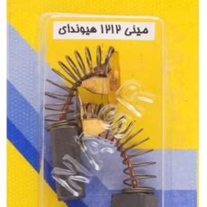 ذغال نصر برای مینی 1212 هیوندای