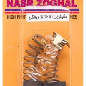 ذغال نصر برای شیارزن k1801 یولتی